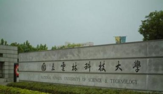 国立云林科技大学(英语:National Yunlin University of Science